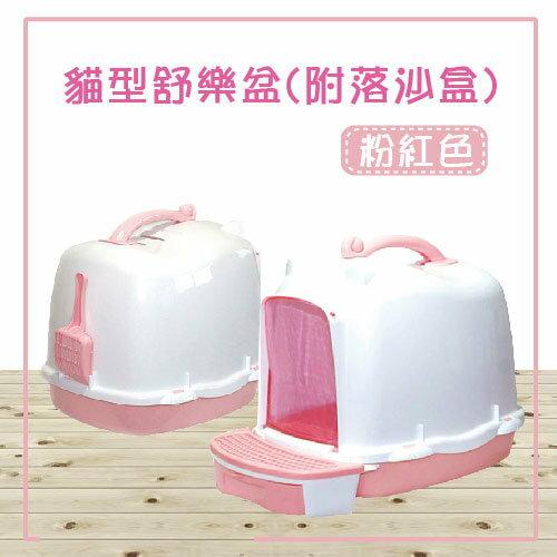 【力奇】貓型舒樂盆(附落沙盒)-(粉紅色 872A)-690元(H302B01-1)