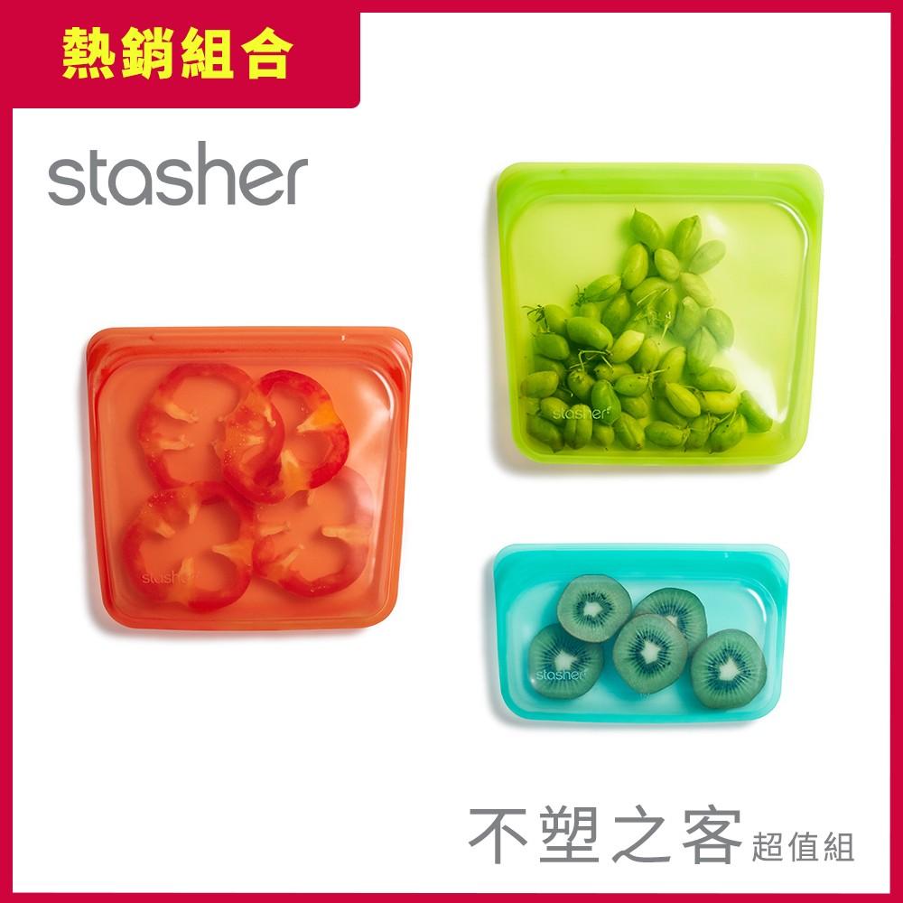 Stasher │ 美國【限量】 不塑之客超值組 (方形矽膠密封袋 顏色隨機)