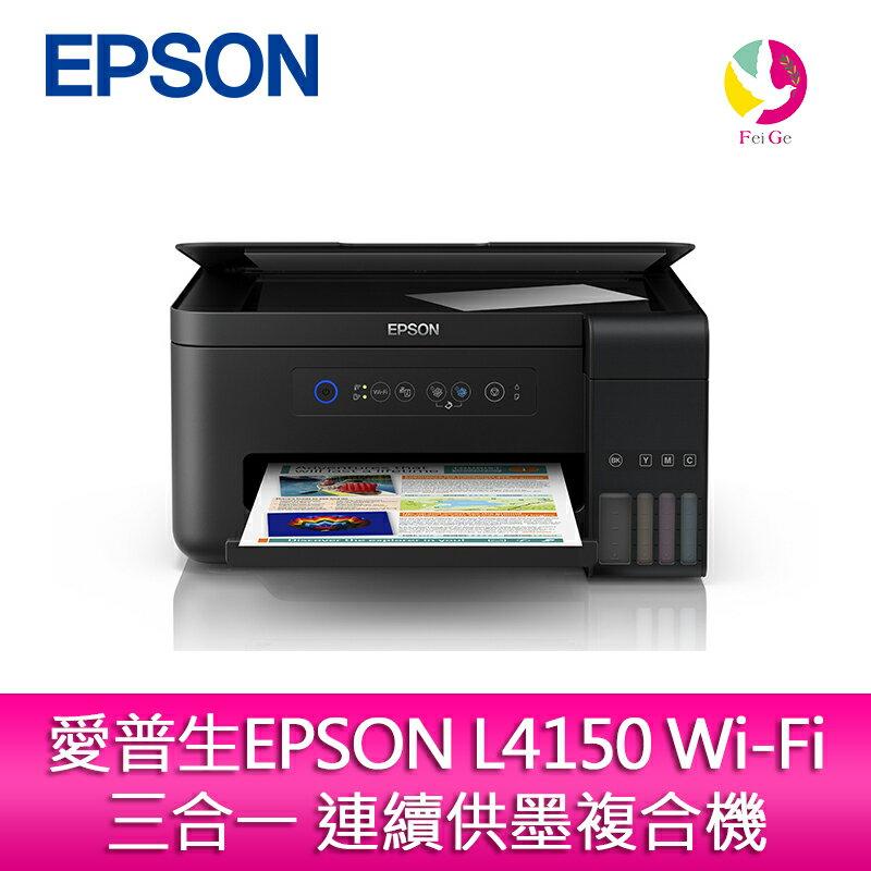 分期0利率 愛普生EPSON L4150 Wi-Fi三合一 連續供墨複合機▲最高點數回饋23倍送▲