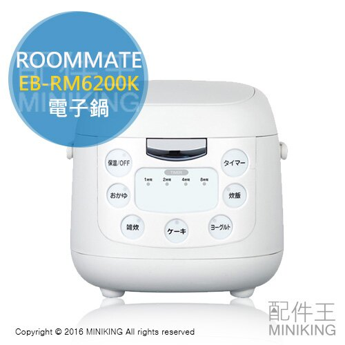 【配件王】日本代購 一年保 ROOMMATE EB-RM6200K 電子鍋 電鍋 飯鍋 4人份 勝 NL-BA05