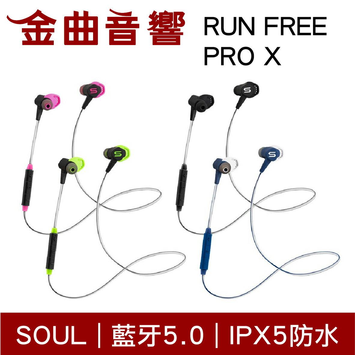SOUL RUN FREE PRO X 黑色 運動型 防水 藍芽 耳機 金曲音響