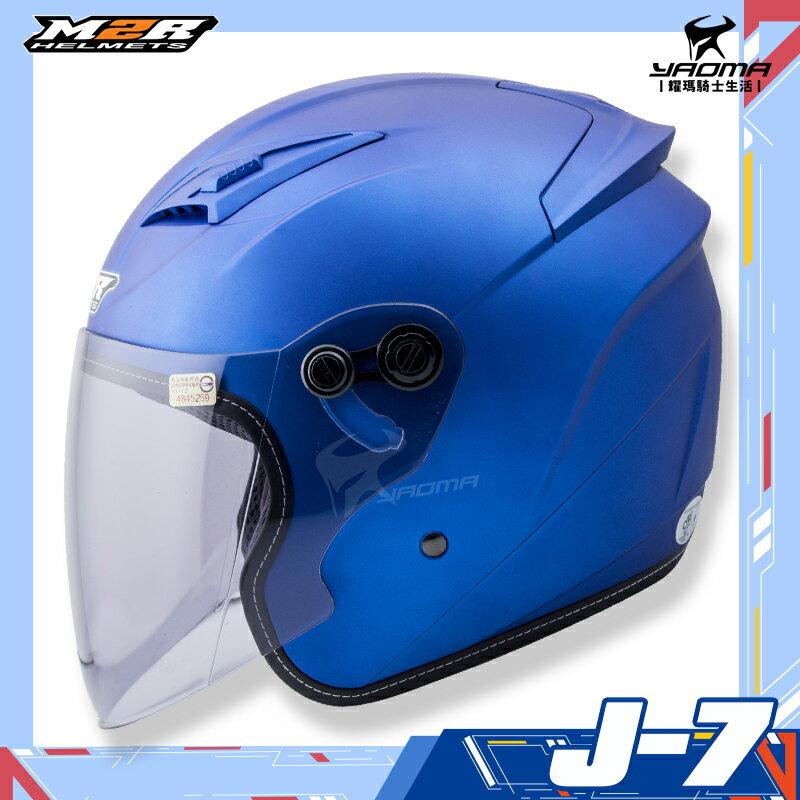 M2R安全帽 J-7 素色 消光藍 消復藍 3/4罩 復古帽 跨界版 內襯可拆 J7 耀瑪騎士機車部品