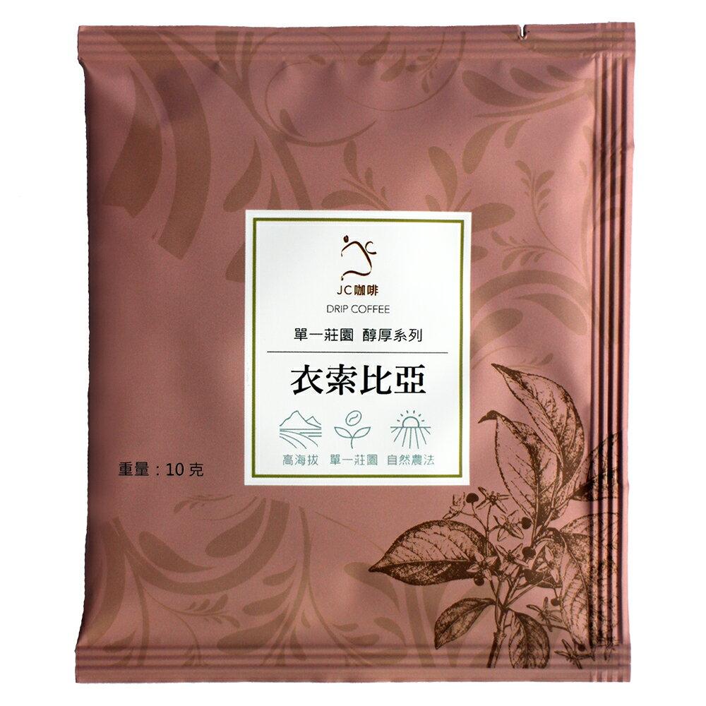 醇厚系列濾掛咖啡 - 單一莊園 水洗處理 防彈咖啡專用 1