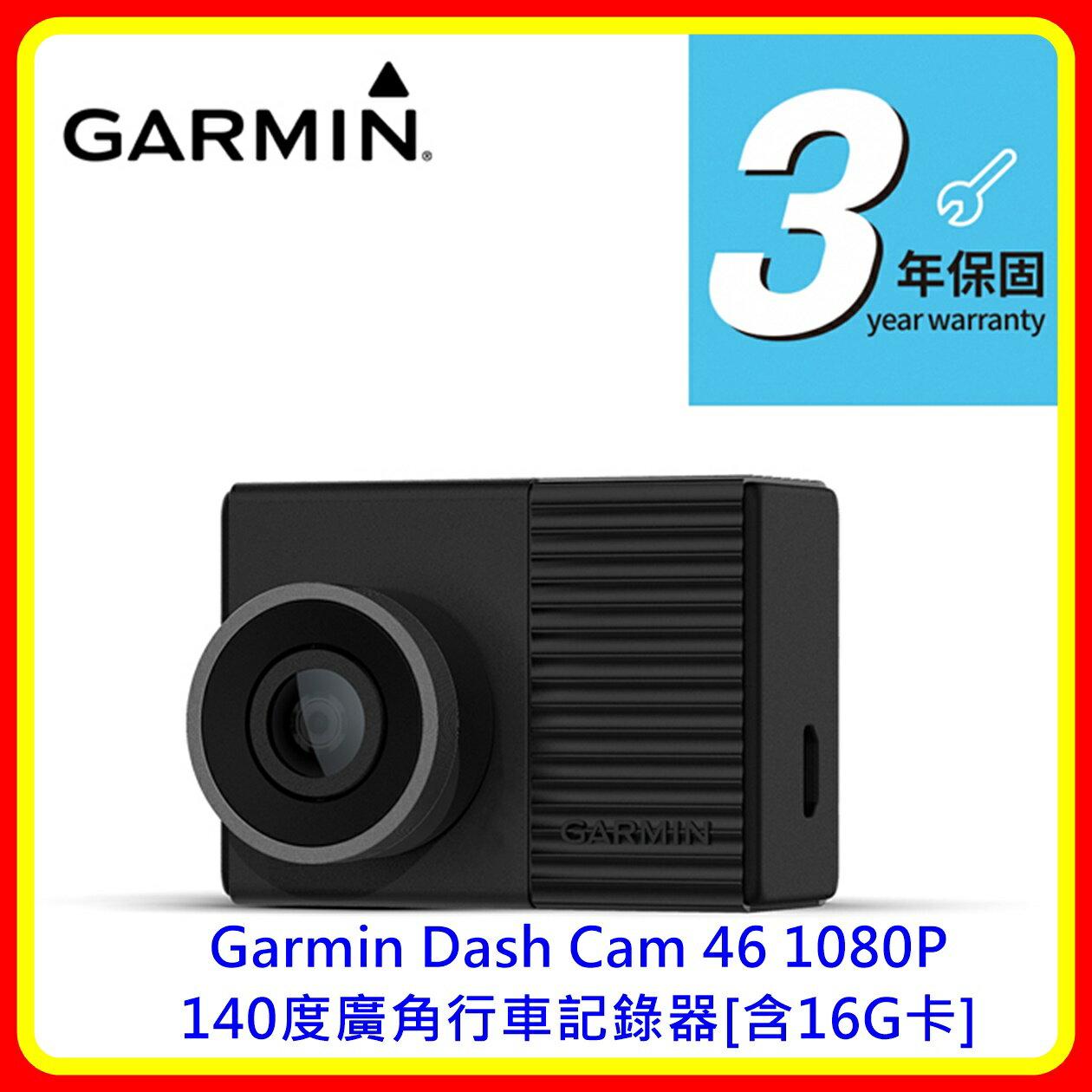 【現貨 含稅】Garmin Dash Cam 46 1080P 140度廣角行車記錄器[含16G卡]台灣公司貨