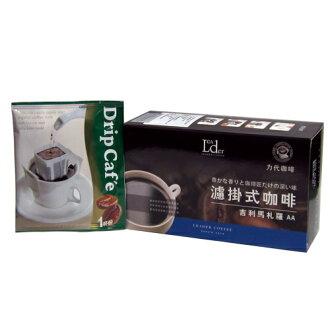【力代 咖啡】吉利馬札羅(AA) 濾掛式咖啡 (11g*5包/盒)