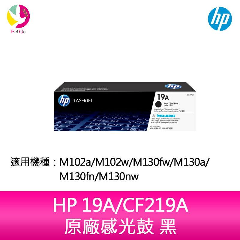 分期0利率 HP 19A/CF219A 原廠感光鼓 黑 適用M102a/M102w/M130fw/M130a/M130fn/M130nw