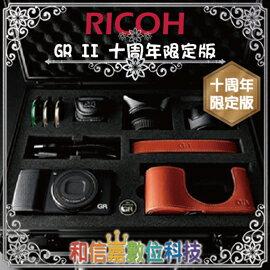 ➤限量典藏.64G全配【和信嘉】RICOH GRII 十周年紀念版 GR GR2 公司貨 原廠保固一年