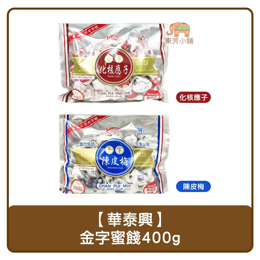 【現貨】香港 正宗老字號華泰興 金字(陳皮梅/陳皮檸檬/陳皮化核應子)400g