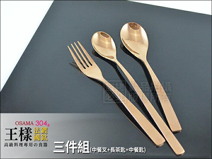 快樂屋♪王樣 OSAMA 304#法國鍍鈦三件組《中餐叉+長茶匙+中餐匙》不鏽鋼餐具