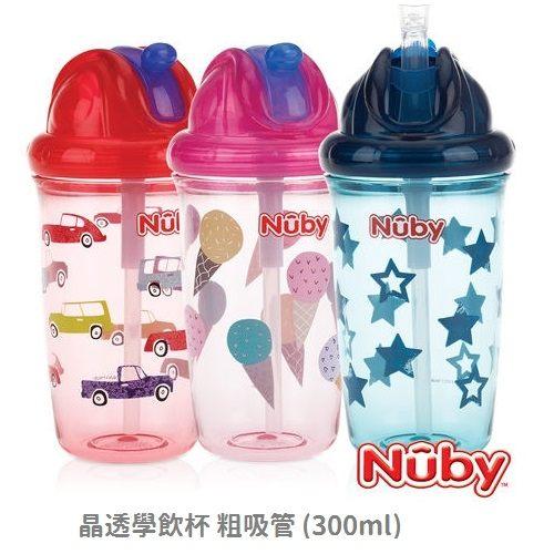 Nuby晶透學飲杯粗吸管(300ml)Tritan材質嬰兒用品10454好娃娃