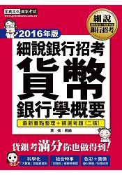 【2016全新改版】細說銀行招考:貨幣銀行學(概要) 0