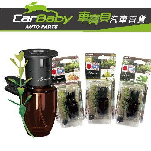 CarBaby車寶貝汽車百貨:【車寶貝推薦】CARMATE冷氣孔液體芳香劑-青蘋果茉莉花覆盆子