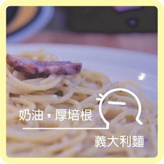 奶油厚培根義大利麵 - 斜管麵 (約500g)