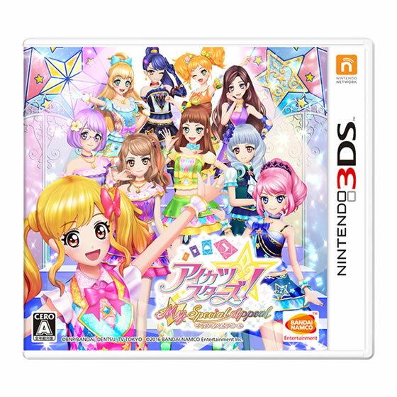 現貨供應中 日版 日規主機專用 [普遍級] 3DS 偶像活動Stars!我的特別魅力秀