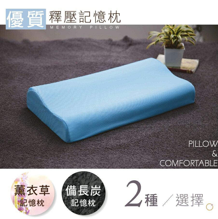 《DUYAN 竹漾》日本薰衣草/備長碳釋壓記憶枕加大尺寸 台灣製 枕頭 薰衣草 竹炭