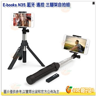 E-books N35 藍牙 遙控 三腳架自拍組 自拍棒 自拍桿 可分離式