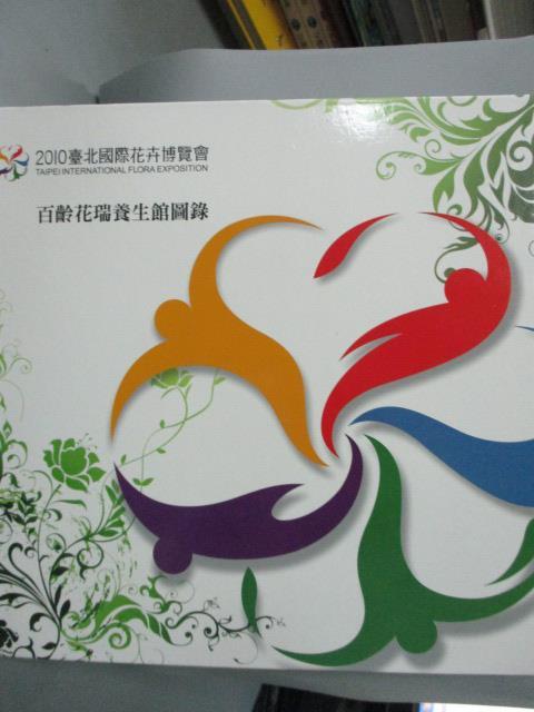 ~書寶 書T8/藝術_XGF~臺北國際花卉博覽會 2010 : 養生氧生百齡花瑞 _陳雄文