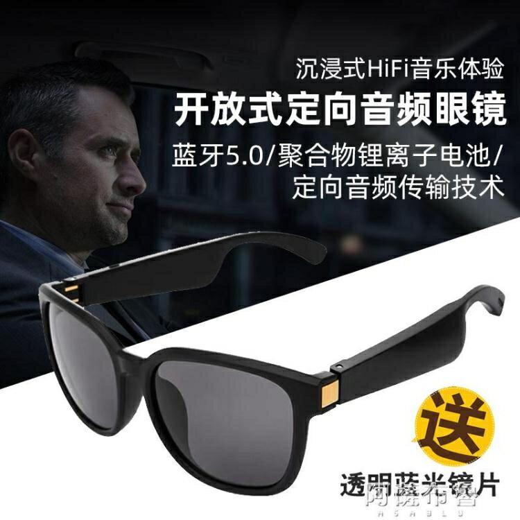 【快速出貨】藍芽眼鏡 藍芽眼鏡智慧無線耳機適用華為蘋果安卓偏光太陽鏡騎行運動黑科技 凱斯頓 新年春節送禮