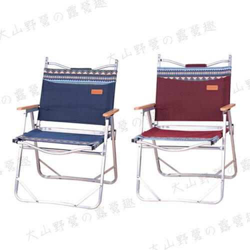 【露營趣】中和安坑 野樂 ARC-812 民族風鋁合金摺疊椅 休閒椅 折疊椅 摺疊椅 野餐椅 折合椅