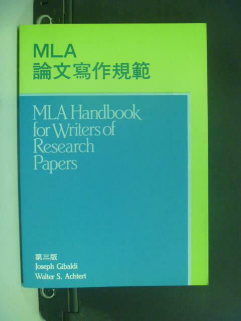 【書寶二手書T1/進修考試_OKT】MLA 論文寫作規範_Joseph Gibadi and Walter S. Achtert