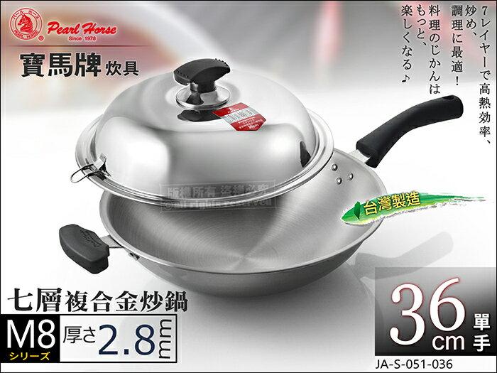 快樂屋♪寶馬牌 M8 七層複合金炒鍋 36cm 單手 JA-S-051-036 厚2.8mm 不鏽鋼炒菜鍋