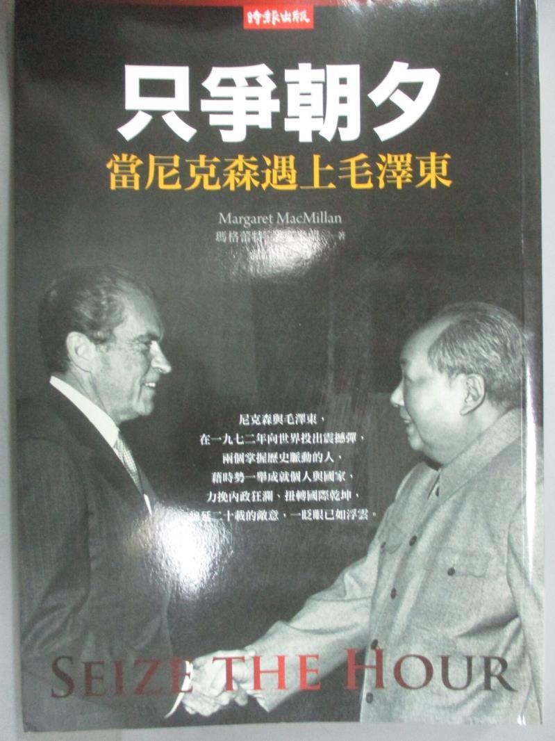 【書寶 書T2/政治_KSM】只爭朝夕-當尼克暈遇上毛澤東_瑪格蕾特.麥克米蘭