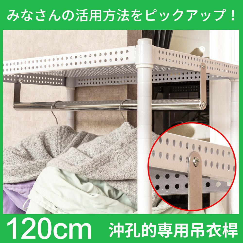 吊衣桿/衣架 沖孔層架專用120CM吊衣桿 完美主義【J000Q】