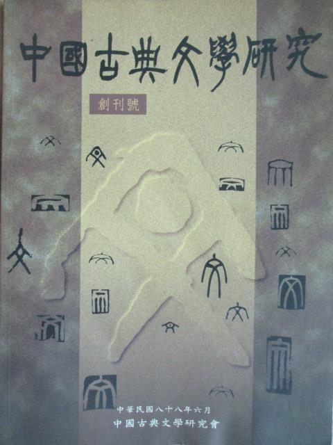 【書寶二手書T4/大學文學_YKN】中國古典文學研究_創刊號_從精神分析學論陶淵明等