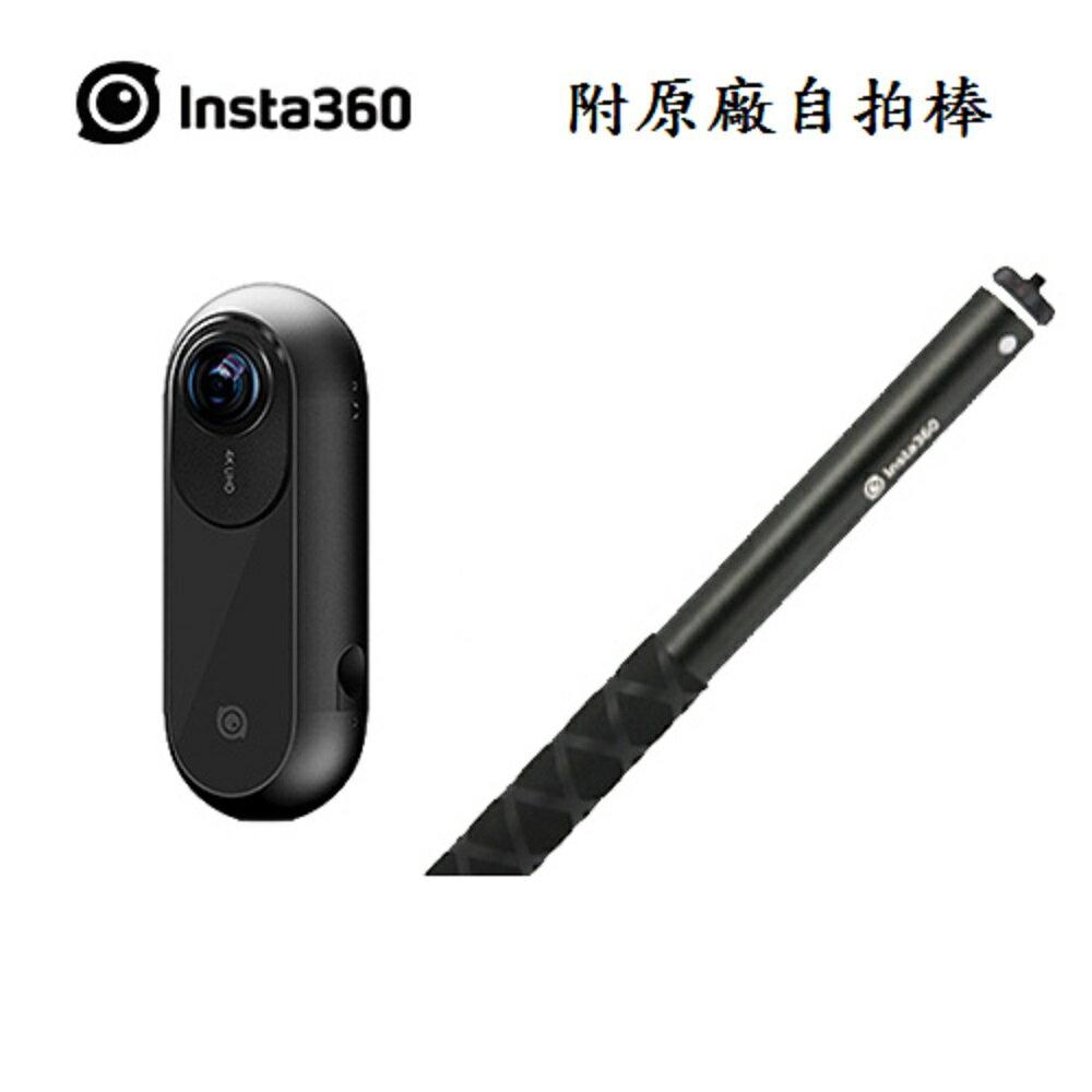 含原廠自拍棒)INSTA360 ONE 360°全景相機攝影機 公司貨  (享免運)