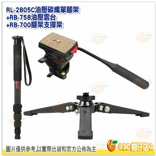 RECSUR 銳攝 RS-DV28C 英連公司貨 RL-2805C 28mm 油壓碳纖單腳架+RB-758油壓雲台+RB-700腳架支撐架
