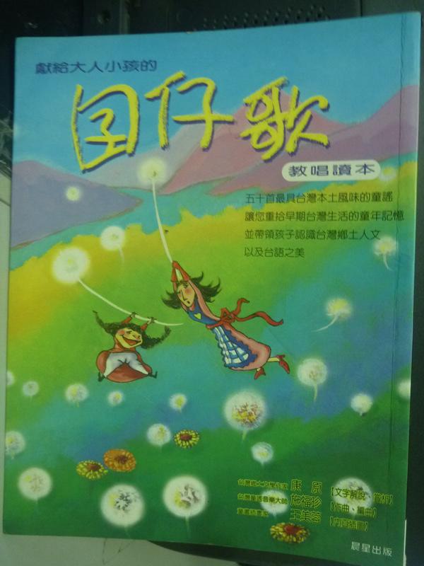 【書寶二手書T7/兒童文學_WDR】囝仔歌_原價550_康原