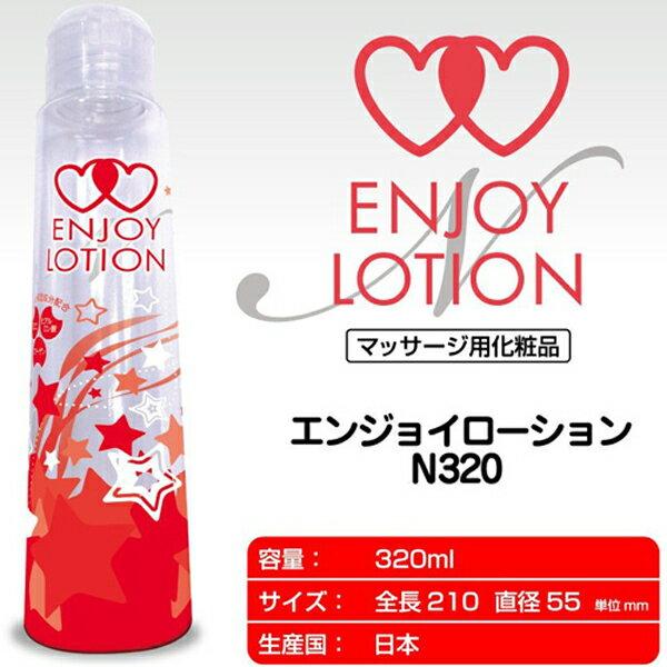 [漫朵拉情趣用品]日本ENJOY TOYS*??????????N320 潤滑液 320ML DM-9112418