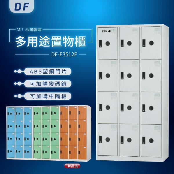 勁媽媽購物網 【MIT台灣製】DF多用途置物櫃(衣櫃) DF-E3512F 收納櫃 置物櫃 公文櫃 書包櫃