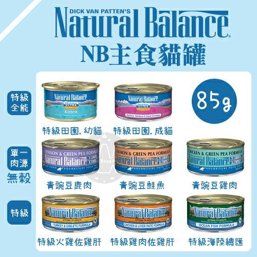 NaturalBalance〔NB主食貓罐,8種口味,85g〕(單罐)