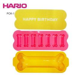 《HARIO》寵物專用手工點心模型組 POK-1