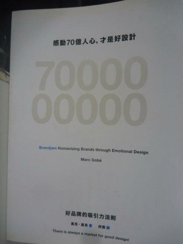 ~書寶 書T9/財經企管_QJM~感動70億人心,才是好 好品牌_馬克.高貝