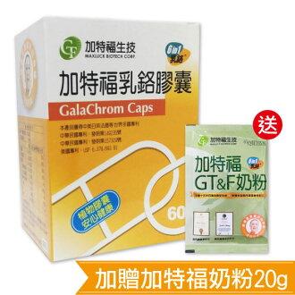 專品藥局 加特福乳鉻膠囊 60粒/盒+1包奶粉 【2005249】