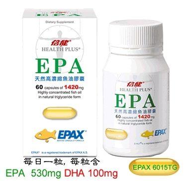 (加送10粒)專品藥局 倍健 EPA天然高濃縮魚油膠囊 60粒+10粒 (比利時原裝進口,EPAX魚油原料)