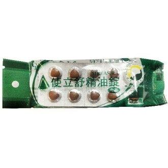 專品藥局 使立舒精油錠 40粒 (義大利原裝進口) 【2004540】