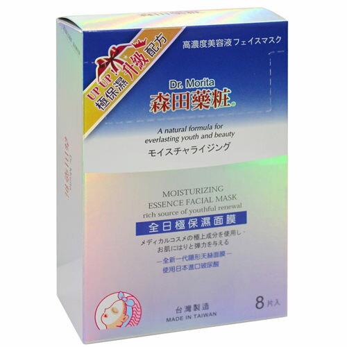 專品藥局 森田藥粧 全日極保濕面膜 8片/盒 【2003406】