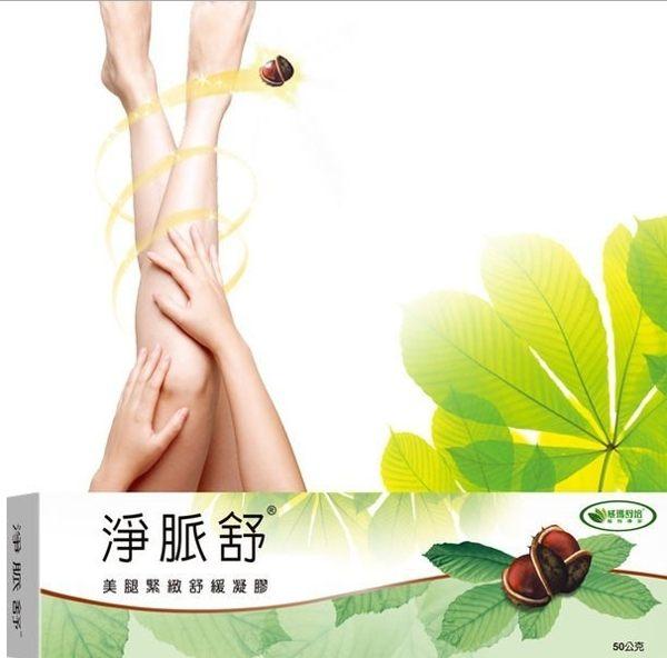 專品藥局 Viplant 淨脈舒凝膠-50g(德國威瑪舒培出品,舒緩腿部壓力)【2000177】