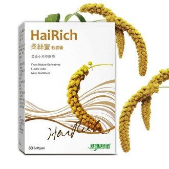 專品藥局 HaiRich 柔絲蜜軟膠囊-60粒 黃金小米萃取物,天然養護,德國植物專家威瑪舒培出品
