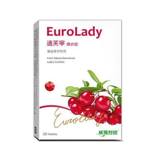 專品藥局 德國植物 威瑪舒培 EuroLady 適芙寧 30粒