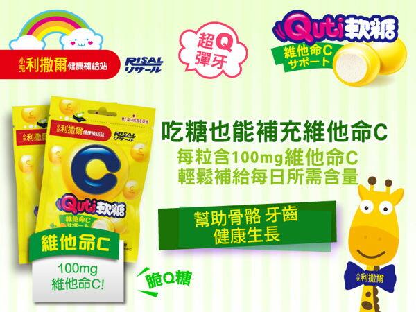 (1包入) 專品藥局 小兒利撒爾 Quti 軟糖 (維他命C/活性乳酸菌/晶明葉黃素) 3種可選