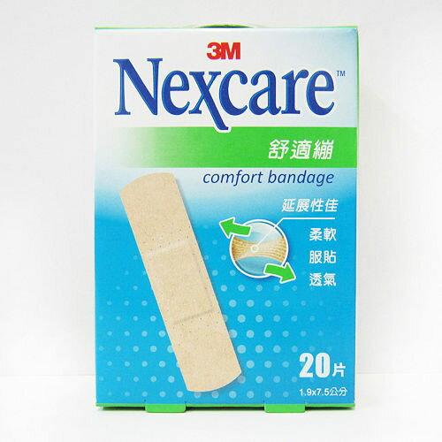 專品藥局 3M Nexcare 舒適繃 1.9x7.5公分 20片入【2001655】