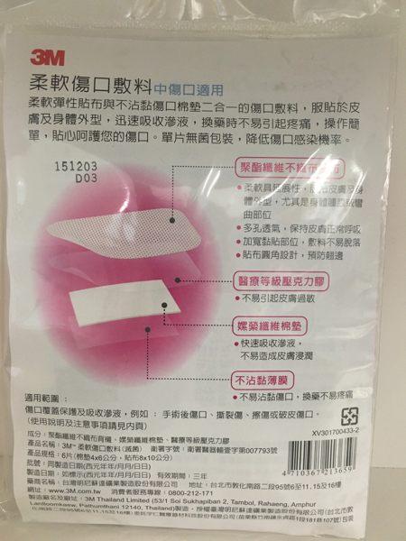 3M  柔軟傷口敷料 (滅菌) 中傷口適用 6入/包 專品藥局 【2001656】