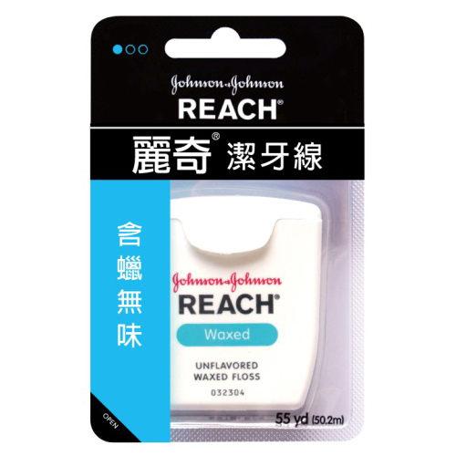 專品藥局 麗奇牙線 (含蠟無味) 50碼 嬌生公司出品 【2002120】