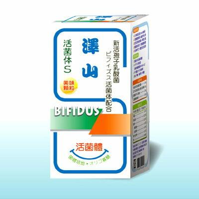 專品藥局 澤山®活菌體S 美味顆粒 60g (知名兒童品牌益生菌,促進食慾,幫助消化) 【2002494】