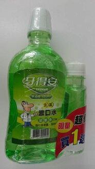 牙得安含氟漱口水(無酒精)-680ml+120ml(牙醫師推薦品牌,預防蛀牙) 【2002636】