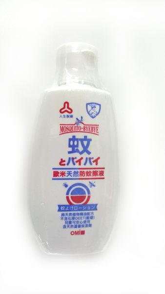 日本人生製藥 歐米天然防蚊乳液 70g (天然草本配方,大人小孩皆適用)  專品藥局【2002775】《樂天網銀結帳10%回饋》